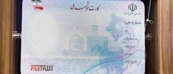 40 میلیون ایرانی کارت هوشمند ملی گرفتند