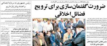 تيتر روزنامه هاي شنبه 12 خرداد1397